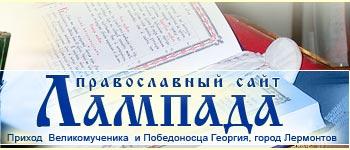 Православный сайт ЛАМПАДА - Приход Великомученника и Победоносца Георгия, г.Лермонтов